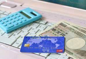 クレジットカード現金化利用者